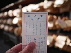 omikuji002