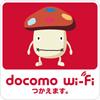 wi-fi_docomo